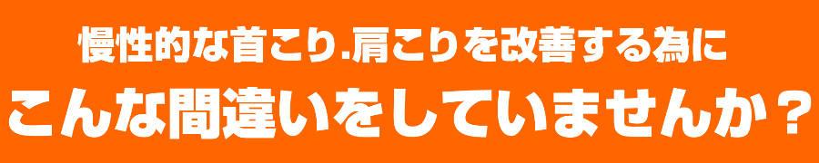 水戸市‐整体‐肩こり